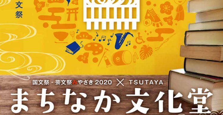 国民文化祭・芸術文化祭みやざき2020×TSUTAYAコラボ企画 「まちなか文化堂」を始めます