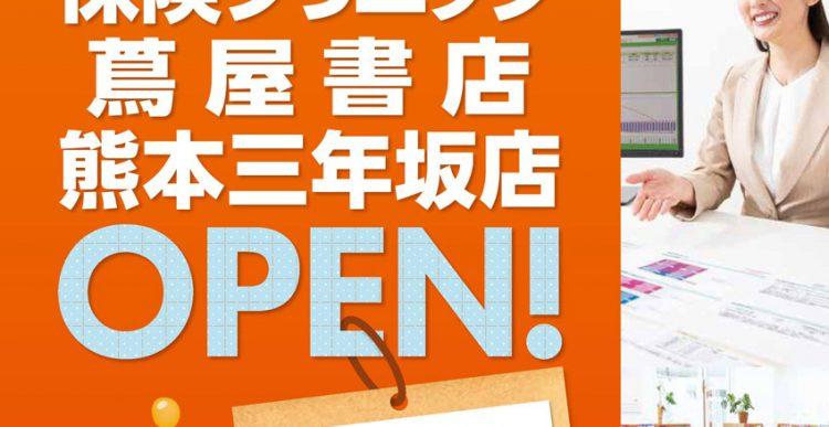 「保険クリニック 蔦屋書店 熊本三年坂店」 令和2年2月22日 (土) 新店オープン