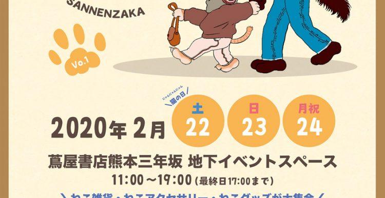 湯島(猫島)× ニューコ・ワン 合同企画 『ねこフェス』 2020年2月22日(土)より蔦屋書店 熊本三年坂で期間限定開催 ~「ねころび慕金」を募ります~