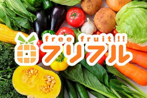 みんなで食べて、行き場のない野菜を救おう! フリフル×蔦屋書店 コラボイベント 「フリフルベジレスキュー@熊本三年坂」 2020年6月20日(土)開催