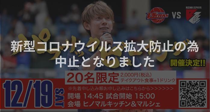 ニューコ・ワン株式会社は2020-2021シーズンも 熊本ヴォルターズを全力応援します