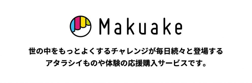 購入 応援 Makuake 指先で耳をふさいで通話ができる。スマートウォッチバンドSgnl(シグナル) マクアケ