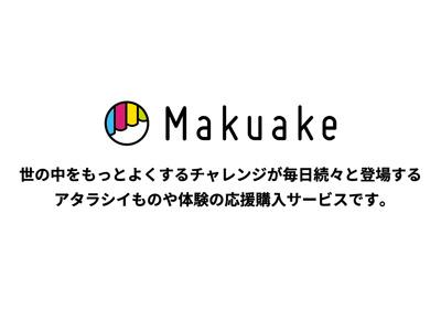 応援購入サービス「Makuake」商品を展示販売@蔦屋書店 熊本三年坂 〜九州初の店舗販売!作り手を応援します〜