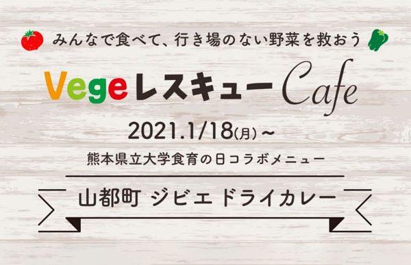 熊本県立大学食育の日コラボメニュー「山都町ジビエドライカレー」 2021年1月18日よりヒノマルキッチンで提供開始