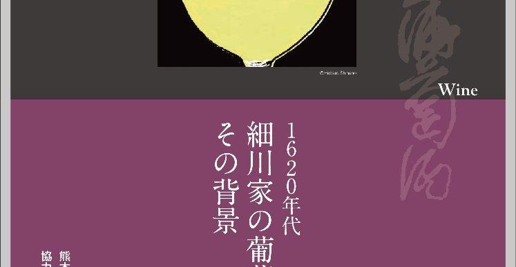 熊本大学×ニューコ・ワン共同企画 『1620年代細川家の葡萄酒製造とその背景&ワイン販売会』@蔦屋書店熊本三年坂