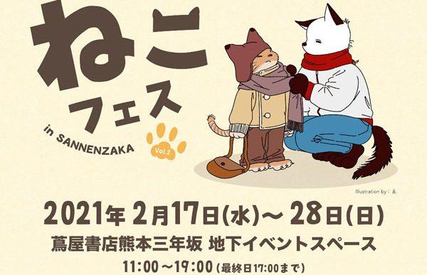 湯島(猫島)× ニューコ・ワン 合同企画 『ねこフェス』 2021年2月17日(水)より蔦屋書店 熊本三年坂で期間限定開催 ~「ねころび慕金」を募ります~