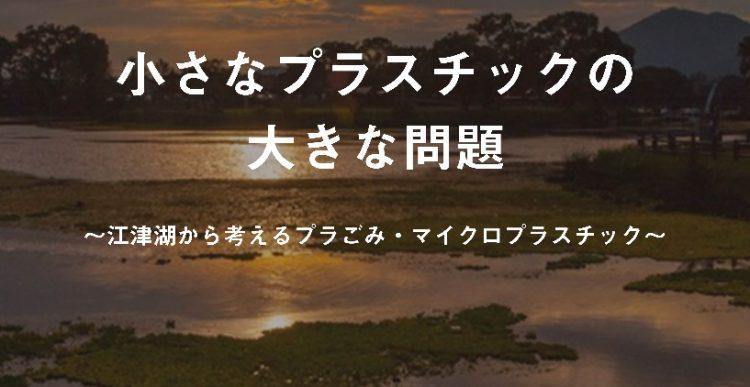 熊本大学×ニューコ・ワン共同企画 小さなプラスチックの大きな問題 ~江津湖から考えるプラごみ・マイクロプラスチック~
