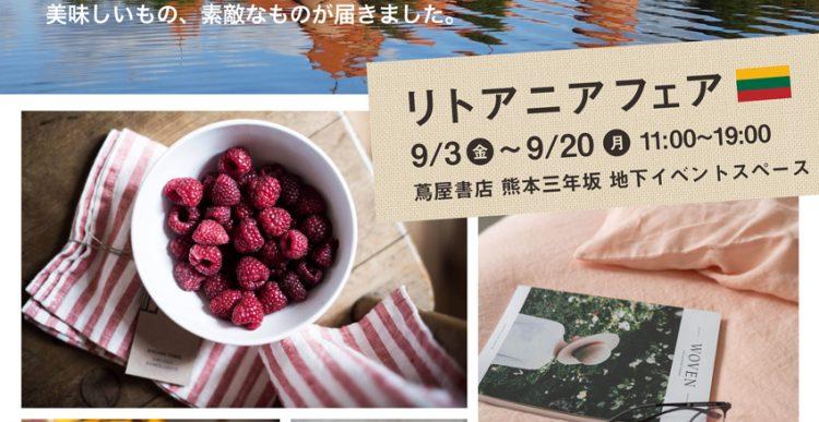 日本リトアニア交流センター×ニューコ・ワン 共同企画 「リトアニア・フェア」 開催