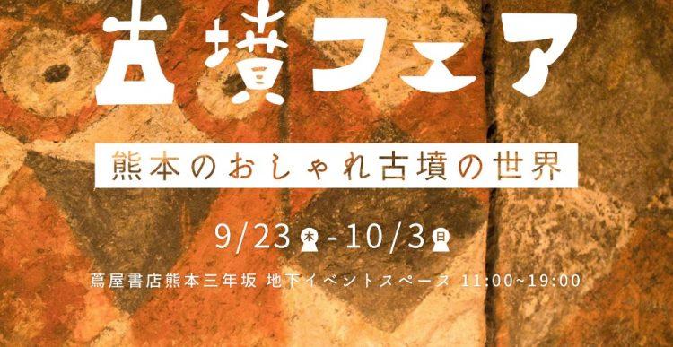 「古墳フェア-熊本のおしゃれ古墳の世界-」 開催  in 蔦屋書店 熊本三年坂