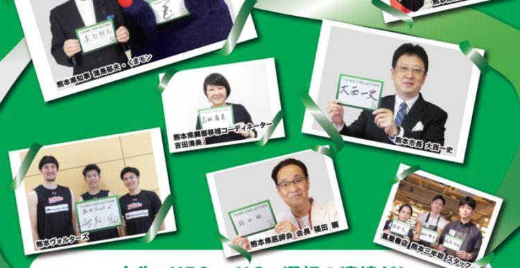 熊本県下TSUTAYAにて グリーンリボンキャンペーン(臓器提供意思表示率向上の取り組み)を行います